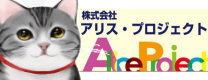 徳島不動産アリスプロジェクト